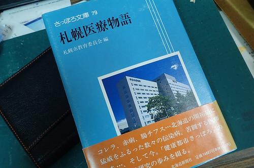 札幌医療物語
