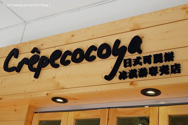 18955801840 14546776b1 z - 【台中西區】Crêpe cocoya日式可麗餅專賣店。隱藏在草悟道巷弄間的散步美食,女孩子的甜點天堂