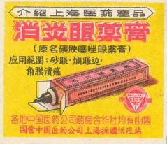 chinamatch 3