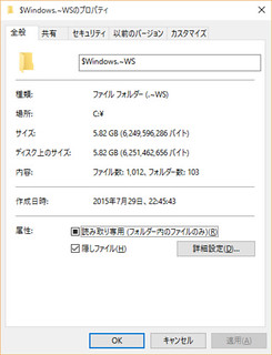 Windows 10 Update 残骸 2