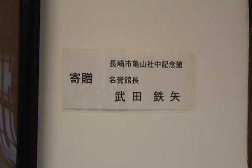 亀山社中記念館名誉館長_武田鉄矢
