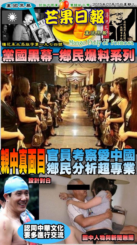 150715芒果日報--黨國黑幕-官員考察愛中國,鄉民分析超專業