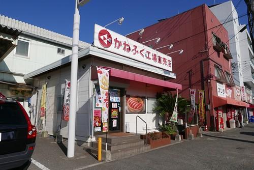 kanefukuchokubai004