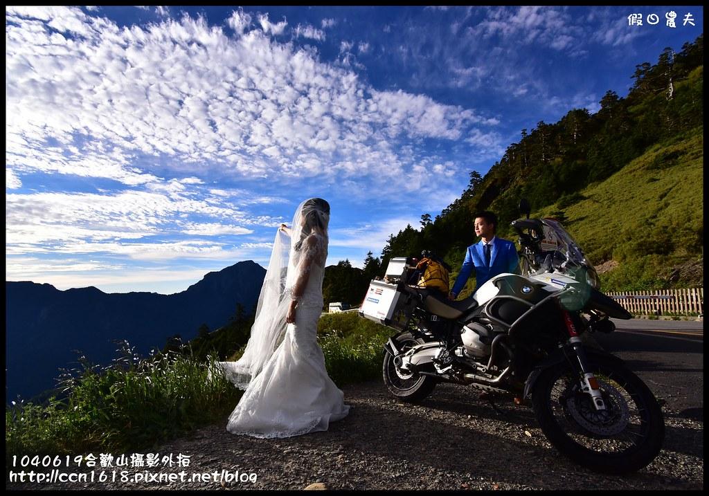 1040619合歡山攝影外拍DSC_1235