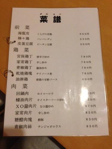 rishiri-island-waraukado-menu01