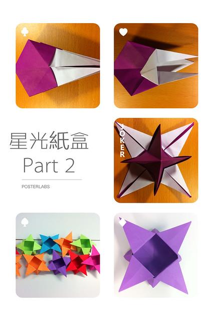 150805_Storygami 星光紙盒