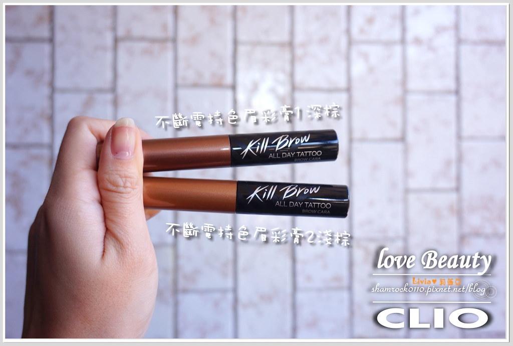 54-CLIO彩妝開箱