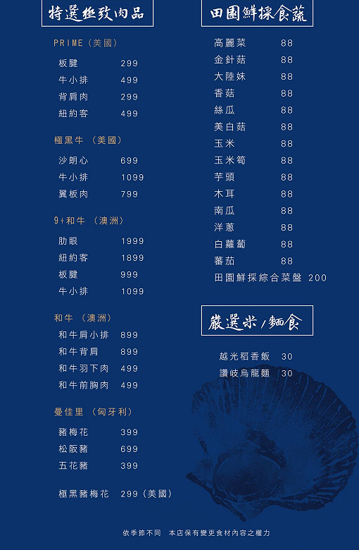春花秋實鍋物菜單menu價位13