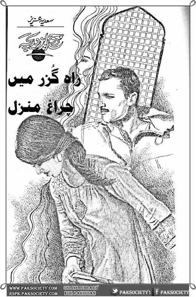 Rooh Ander Dareecha Complete Novel By Sadia Aziz Afridi