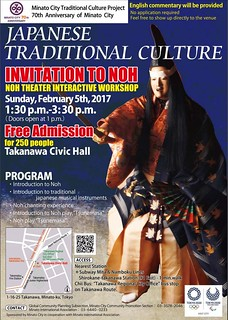 http://www.city.minato.tokyo.jp/kokusaika/traditional_culture_project0205.html