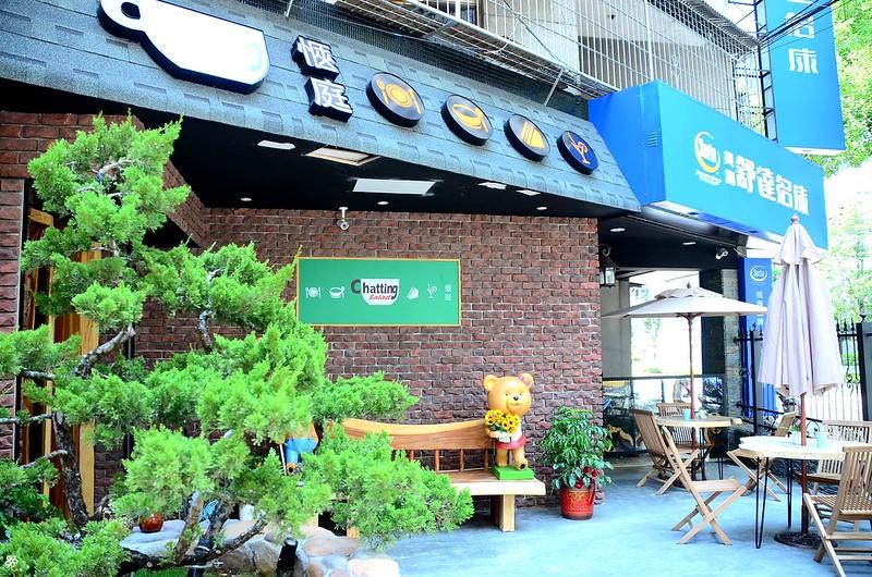 愜庭板橋早午餐推薦火車站 (8)