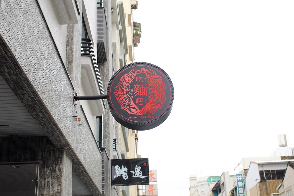 20150720-3台南-吃麵吧 (1)