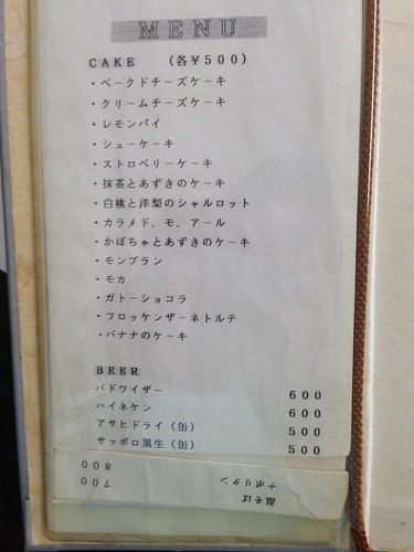 rishiri-island-grandspot-menu03