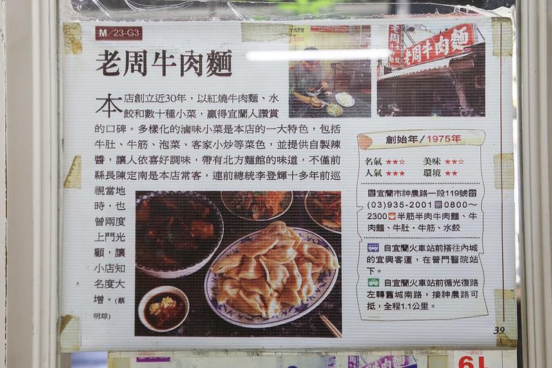 【宜蘭市美食小吃】總統也來吃過的牛肉麵老店,神農路上開了30年的「老周牛肉麵」。87
