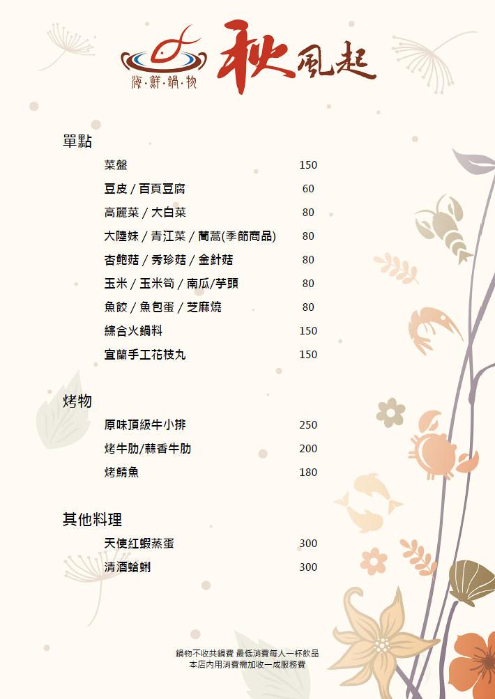 秋風起菜單-05