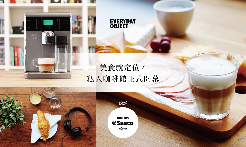 飛利浦咖啡機網頁大圖