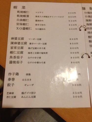 rishiri-island-waraukado-menu02