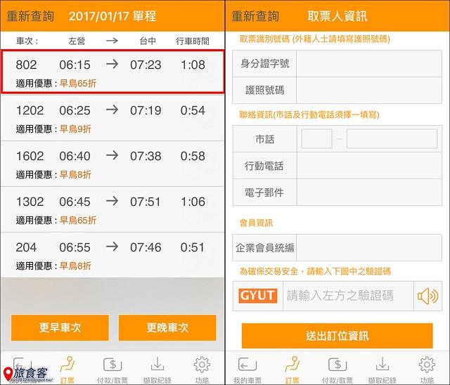 高鐵T-EX行動購票_003