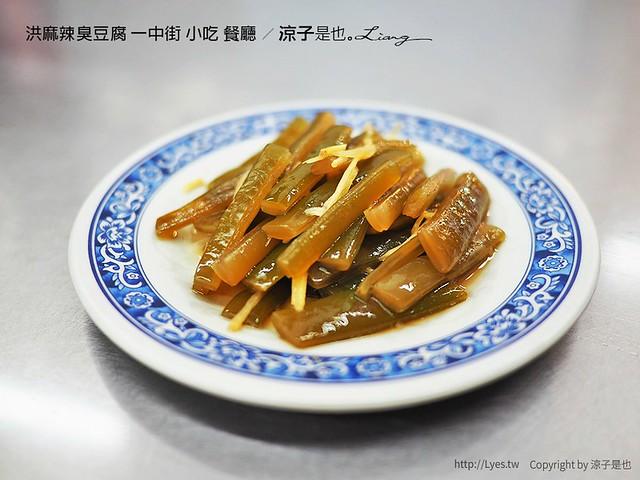 洪麻辣臭豆腐 一中街 小吃 餐廳 5