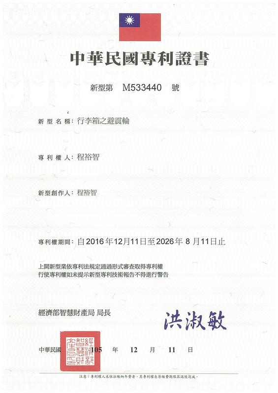 20170103092853_專利證書_行李箱之避震輪