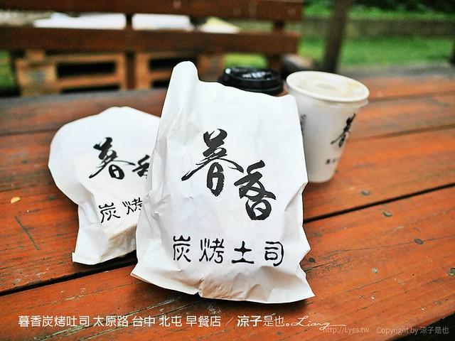 暮香炭烤吐司 太原路 台中 北屯 早餐店 3