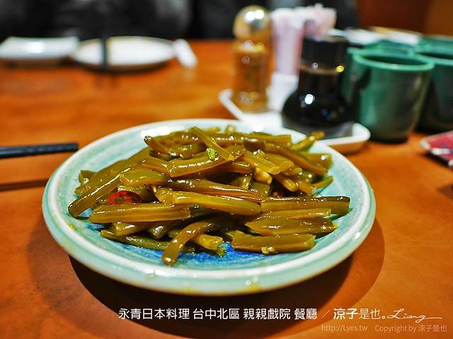 永青日本料理 台中北區 親親戲院 餐廳 1
