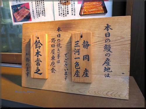 Photo:2015-07-02_T@ka.の食べ飲み歩きメモ(ブログ版)_朝顔祭直前!!初うなぎのうな太郎を久々に!【入谷】のだや_03 By:logtaka