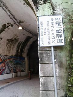 16097巴陵隧道