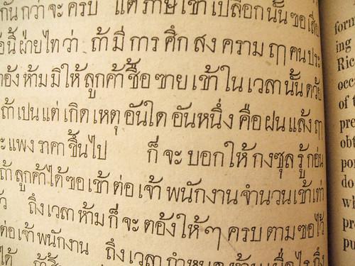 Bowring treaty typeface