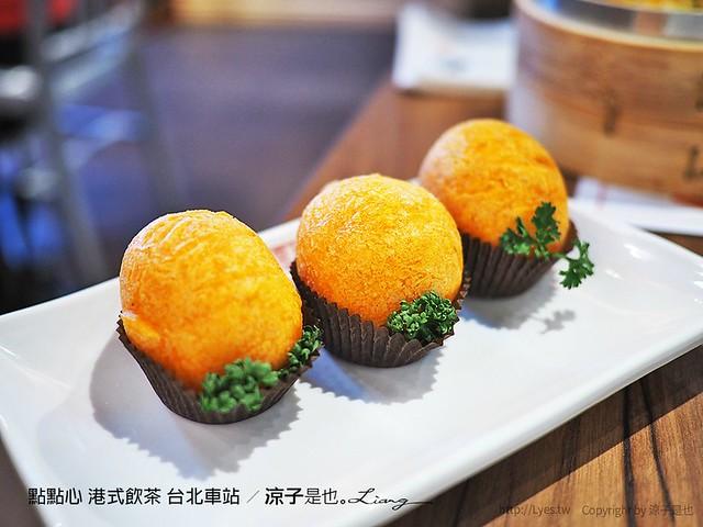 點點心 港式飲茶 台北車站 16