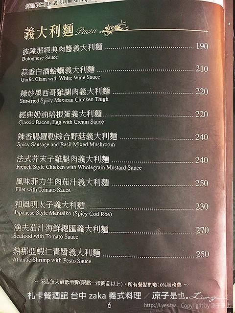 札卡餐酒館 台中 zaka 義式料理 6