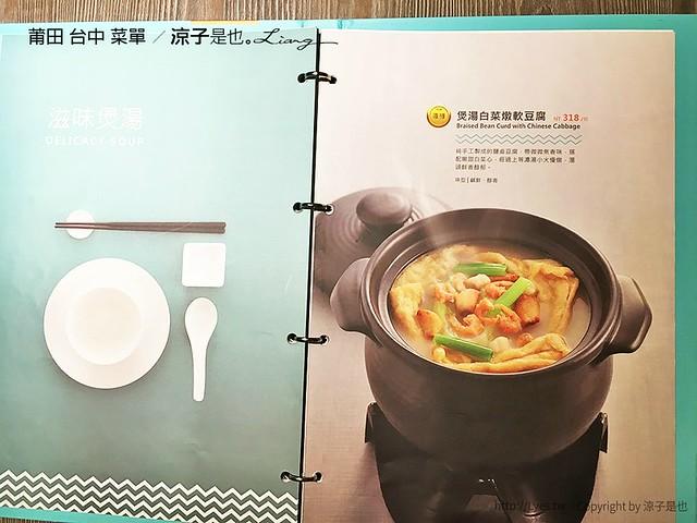 莆田 台中 菜單 14