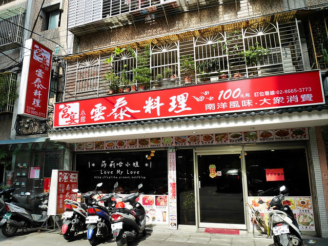 新店大坪林泰式料理餐廳推薦宮宴小館雲泰料理 (1)