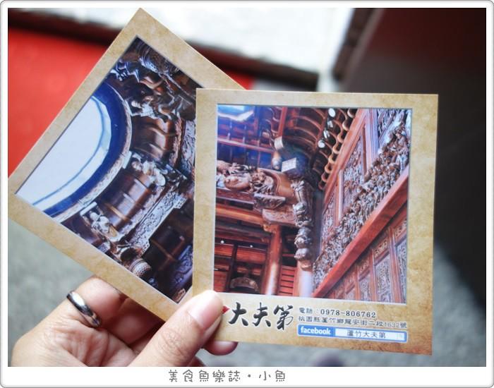 【桃園蘆竹】蘆竹大夫第/古宅咖啡館/甜點下午茶