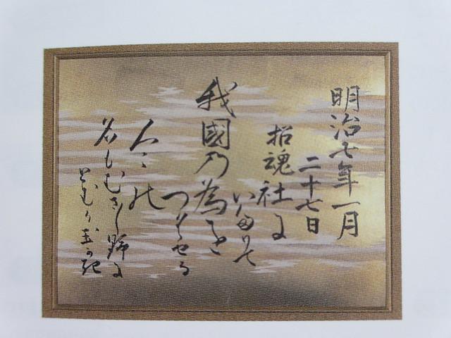 本殿にある明治天皇御製の額 by Yasue FUJIYAMA, on Flickr