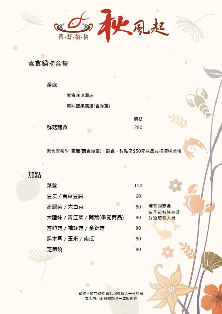 秋風起菜單-09