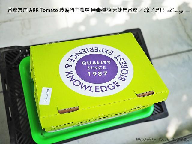 番茄方舟 ARK Tomato 玻璃溫室農場 無毒種植 天使串番茄 27