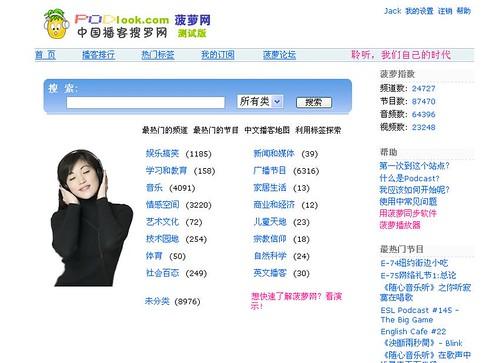 Podlook Homepage, Oct, 2005 - Feb, 2006
