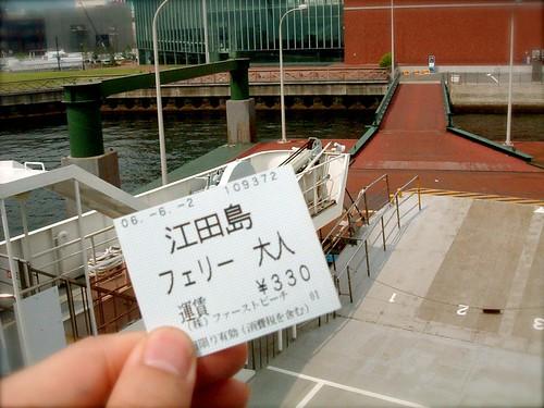 Kure - Edajima Ticket