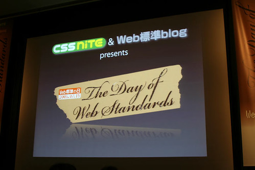 The Day of Web Standards