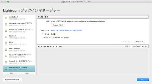 Lightroom to WordPress.com プラグインが追加された
