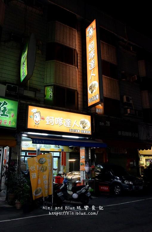 蚵嗲達人.北平路小吃.海鮮披薩03