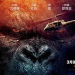 【得獎名單公布】怪獸秘辛搶先看~ 讓《金剛:骷髏島》更好看的上映前特別報導!