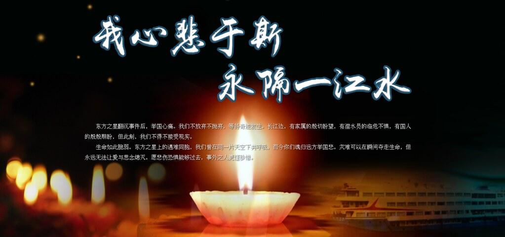 东方之星客船翻沉事件:救援现场举行哀悼遇难者活动