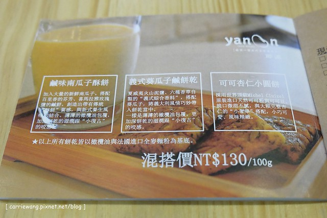 19505134470 05326a6fc2 z - 【台中豐原】耶濃豆漿專門店。喝豆漿也可以很文青,兼具養生與美味的餐點,後院還有一個沙坑,也是親子友善餐廳
