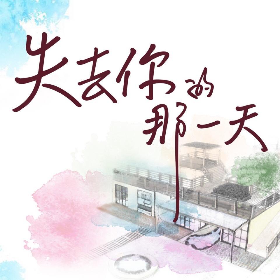 2015台湾偶像剧《失去你的那一天》第01集[国语字幕]
