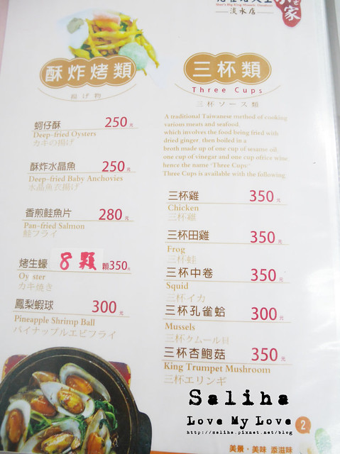 佘家孔雀蛤大王菜單價位 (2)