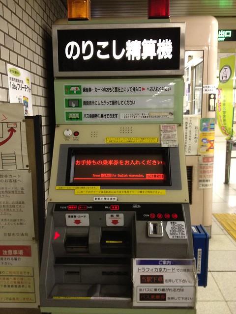 五条站 閘門附近的補票機 (2號出口方向)