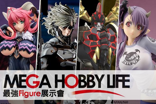 最強收藏展!一年一度的收藏盛會MEGA HOBBY LIFE