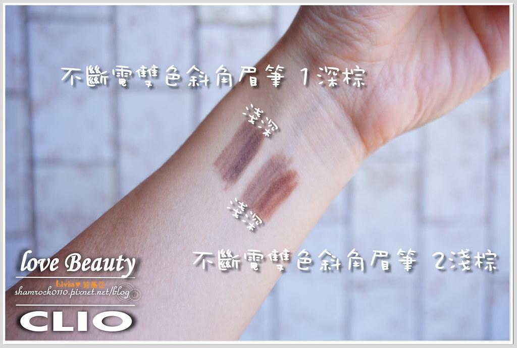 46-CLIO彩妝開箱